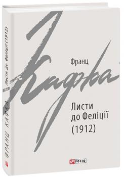 Листи до Феліції (1912) - Кафка Ф. (9789660392366)