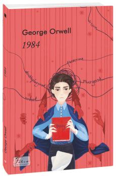 1984 - Orwell G. (9789660393684)
