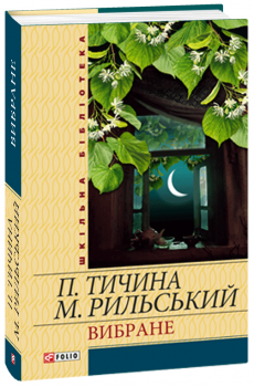 Вибране - Тичина П., Рильский М. (9789660354500)