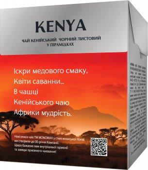 Чай черный кенийский листовой Мономах Kenya в пирамидках 20 х 2 г (4820198878016)