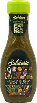 Упаковка заправок салатных Salateria с семенами Чиа 360 г x 2 шт (4820210550593)