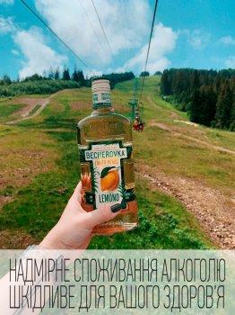 Ликерная настойка на травах Becherovka Lemond 1 л 20% (8594405105528)