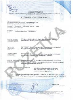 Засіб дезінфікувальний Вітасепт Полідізін-0.5 для шкіри рук з алое вера 200 мл (4820241010189)