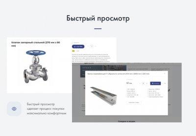 INTEC.Prom - сайт промышленной компании и оптового поставщика с интернет-магазином и отраслевойCRM