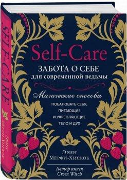 Книга Self-care. Забота о себе для современной ведьмы. Автор - Эрин Мёрфи-Хискок (Форс)