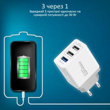 Сетевое зарядное устройство Promate TriPort-QC 30 Вт USB QC 3.0 + 2 USB White (triport-qc.white)