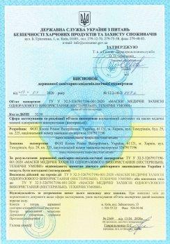 Медицинские маски бирюзовые Украина фильтр и вставка для носа премиум качества 50 шт/уп.