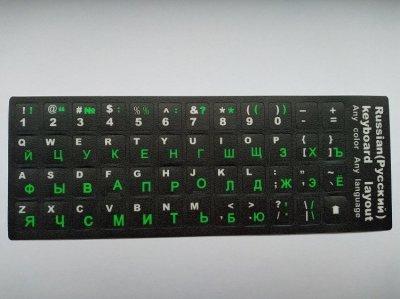 Наклейки на клавиатуру ноутбука и ПК Cndaiultx (английский/русский) зеленые русские буквы Черный фон