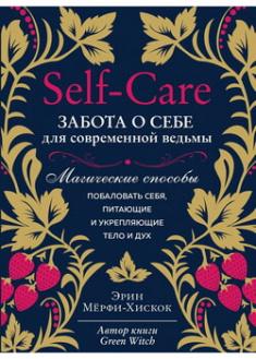 Self-care. Забота о себе для современной ведьмы. Магические способы побаловать себя, питающие и укрепляющие тело и дух . 97593