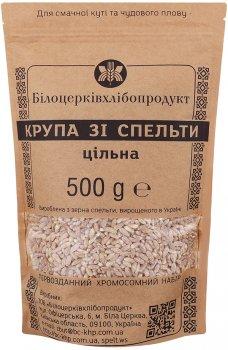Крупа из спельты Белоцерковхлебопродукт цельная 500 г (4820017371070)