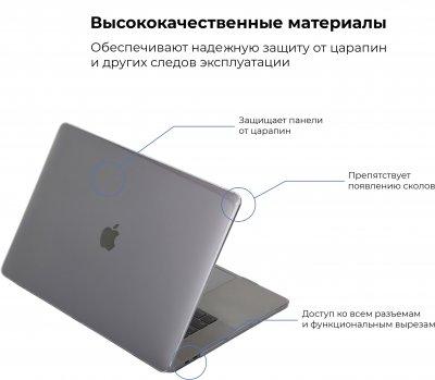 "Чохол-накладка для ноутбука ArmorStandart Air Shell для MacBook Pro 13.3"" (A1706/A1708/A1989/A2159) Clear (ARM54293)"