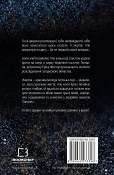 Дівчина укризі Детективний роман про Еріку Фостер - Роберт Бриндза (9789669933898)