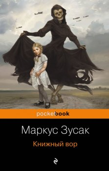 Книжный вор - Маркус Зусак (9789669936233)