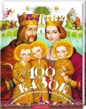 100 казок. Комлект із 3 книг (у 3-х томах) (4820000073264)