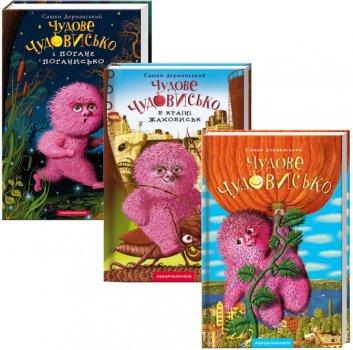 Чудове чудовисько. Комплект із 3 книг - Сашко Дерманський (4820000075985)