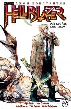 The Hellblazer. Той, хто йде крізь пекло. Книга 1 - Гарт Енніс (9789669173676)