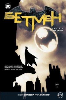 Бетмен. Нічна зміна. Книга 6 - Скотт Снайдер (9789669173720)