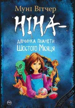 Ніна — дівчинка планети Шостого Місяця. Книга 1 - Муні Вітчер (9789669172976)