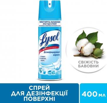 Спрей для дезінфекції поверхонь Lysol Свіжість бавовни 400 мл (4640018994197)