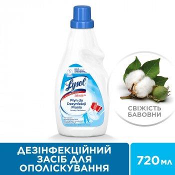 Дезинфицирующее средство для ополаскивания Lysol Свежесть хлопка 720 мл (5908252000661)