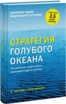 Стратегия голубого океана. Как найти или создать рынок, свободный от других игроков - Чан Ким и Рене Моборн (9789669936264)