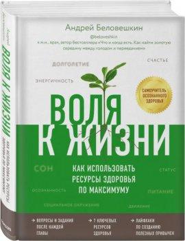 Воля к жизни. Как использовать ресурсы здоровья по максимуму - Беловешкин Андрей (9789669936332)