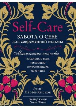 Self-care. Забота о себе для современной ведьмы. Магические способы побаловать себя, питающие и укрепляющие тело и дух 99475