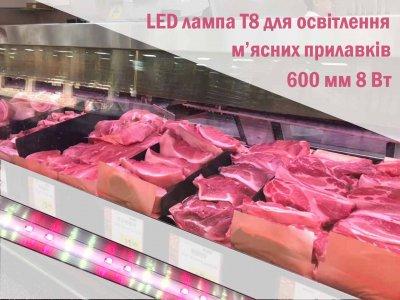 Лампа для м'яса світлодіодна Т8 8 Вт 600 мм освітлення м'ясних прилавків T8-2835-0.6F W:R = 2:2