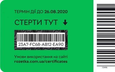 Подарунковий скретч-сертифікат Rozetka 1000 грн
