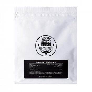 Кава в зернах Палярня Чехович Rwanda - Muhondo 250г
