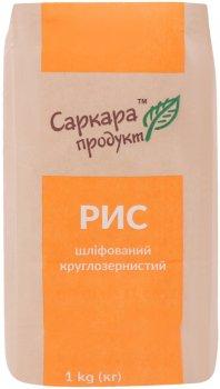 Рис круглозернистый Саркара продукт шлифованный 1 кг (4820160760479)