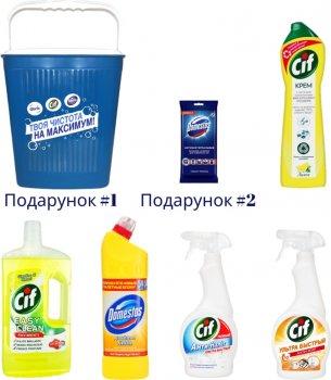 Набір засобів для прибирання Domestos і Cif з відром (Domestos вологі серветки для очищення поверхонь антибактеріальні 30 шт. + відро в подарунок) (6799379308321)