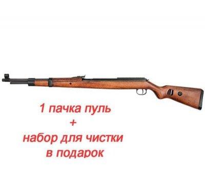 Гвинтівка пневматична Diana Mauser K98