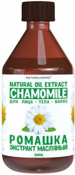 Олійний екстракт ромашки Naturalissimo для тіла 100 мл (2000000015422)