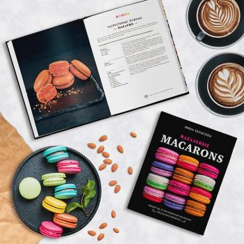 Идеальные macarons - Тарасова Нина Андреевна (9789669937834)