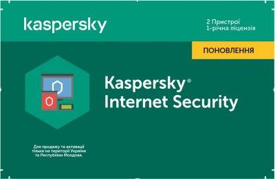 Kaspersky Internet Security 2020 для всіх пристроїв, продовження ліцензії на 1 рік для 2 ПК (скретч-картка)
