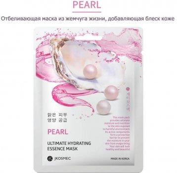 Ежедневная увлажняющая маска с экстрактом жемчуга Jkosmec Pearl Ultimate Hydrating Essence Mask 28 мл (8809540516789)