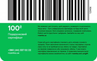 Подарунковий сертифікат на 100 грн