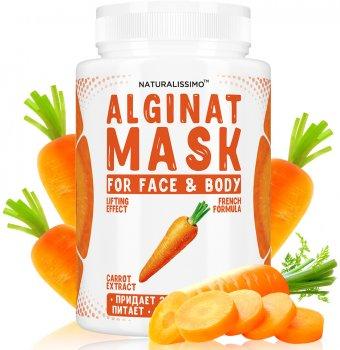 Альгинатная маска Naturalissimo лифтинг-эффект Морковь 200 г (2000000011646)