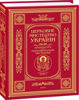 Церковне мистецтво України: у 3-х т. Т. І. Архітектура. Монументальне мистецтво (9789660383647)