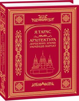 Архітектура дерев'яних храмів українців Карпат: культурно-традиційний аспект (9789660377196)