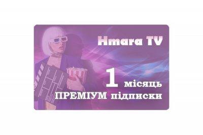 Hmara TV Подписка премиум на 1 месяц (промокод)