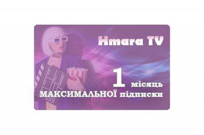 Hmara TV Подписка максимальная на 1 месяц (промокод)