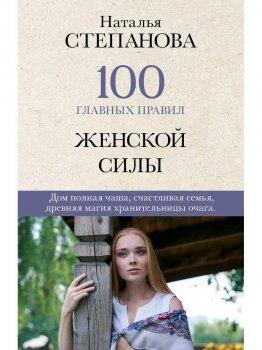 100 главных правил женской силы - Степанова Наталья (9785386137656)