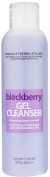 Засіб для видалення липкого шару Jerden Proff Gel Cleanser Ожина 150 мл (4823085621634)