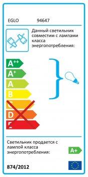 Светильник настенно-потолочный NOVORIO 1 - SPOT EGLO 94647