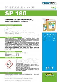 Средство для очистки пригара в гриле LAKMA PROFIMAX SP 180 1л концентрат очиститель нагара, пригорелого жира в духовках фритюрницах (3074)
