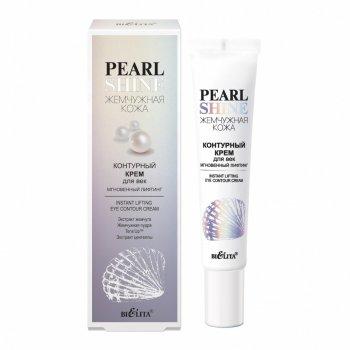 Контурний крем Pearl Shine Миттєвий ліфтинг для повік 20 мг (4810151026448)