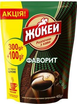 Кофе растворимый Жокей Фаворит 400 г (4823096807126)