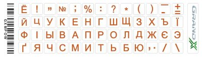 Наклейки на клавиатуру Grand-X Protection 52 keys Cyrillic Transparent/Orange (GXMPOW)